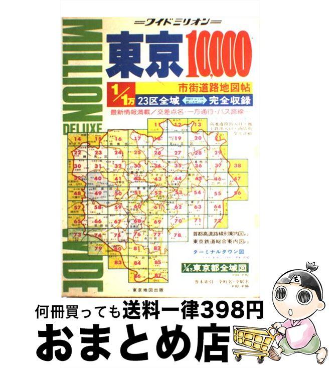 【中古】 東京10,000市街道路地図 / 東京地図出版 / 東京地図出版 [大型本]【宅配便出荷】