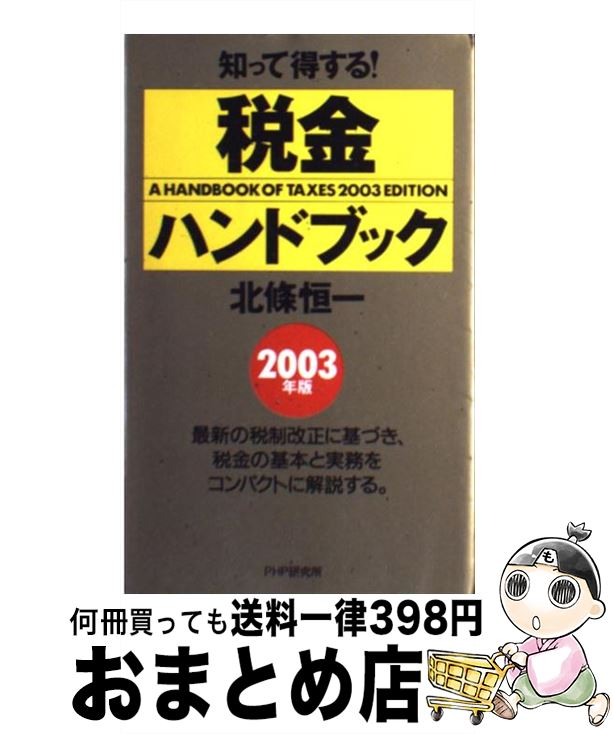 【中古】 税金ハンドブック 2003年版 / 北条 恒一 / PHP研究所 [単行本]【宅配便出荷】