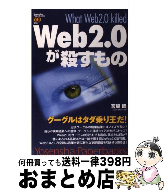 【中古】 Web 2.0が殺すもの / 宮脇 睦 / 洋泉社 [単行本]【宅配便出荷】