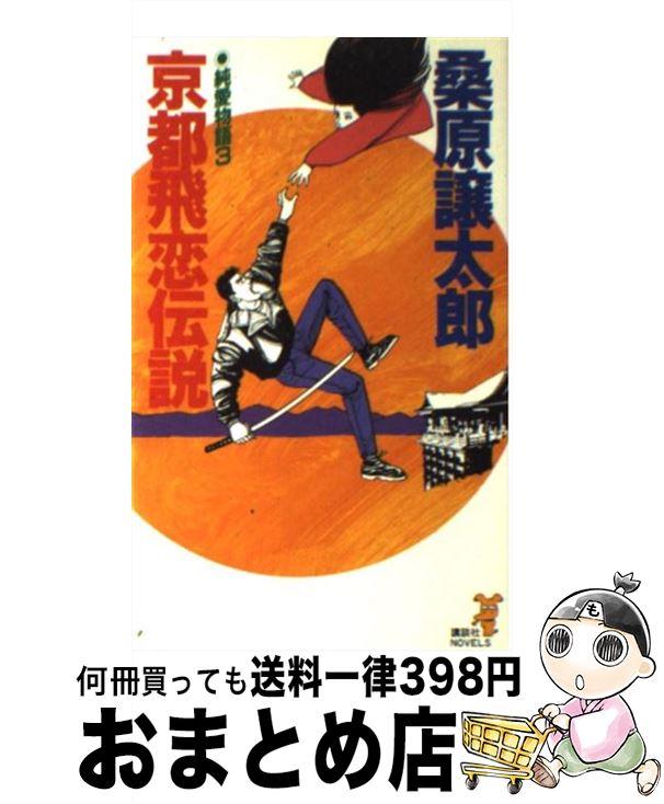 【中古】 京都飛恋伝説 純愛物語3 / 桑原 譲太郎 / 講談社 [新書]【宅配便出荷】
