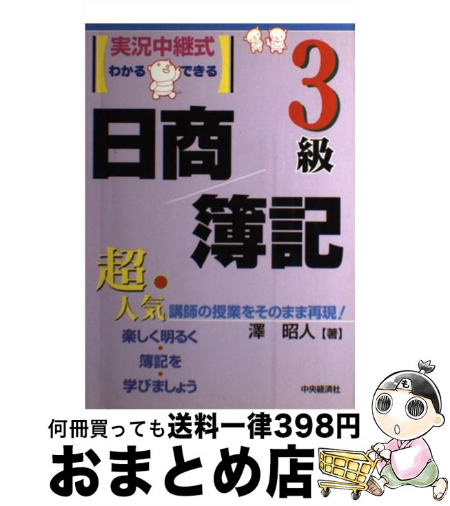 【中古】 わかるできる日商簿記3級 / 沢 昭人 / 中央経済社 [単行本]【宅配便出荷】
