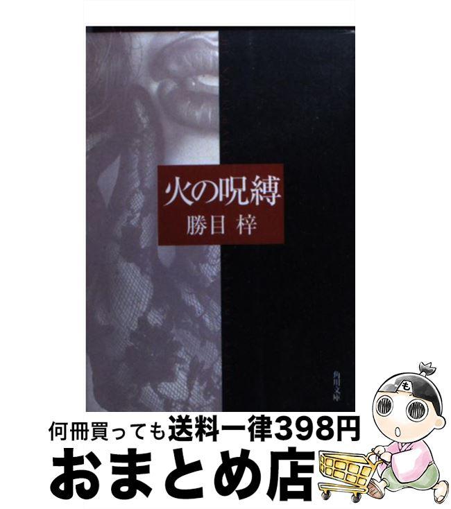【中古】 火の呪縛 / 勝目 梓 / 角川書店 [文庫]【宅配便出荷】