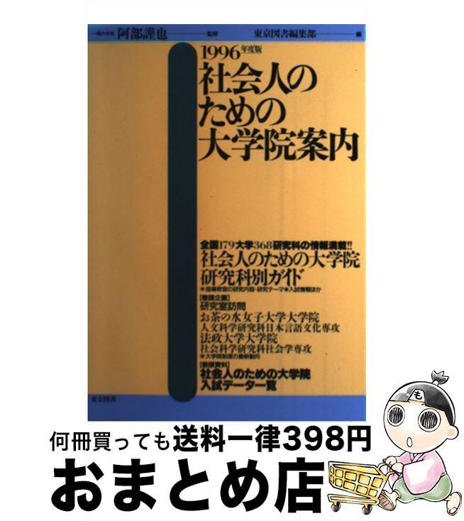 【中古】 社会人のための大学院案内 1996年度版 / 阿部 謹也 / 東京図書 [単行本]【宅配便出荷】