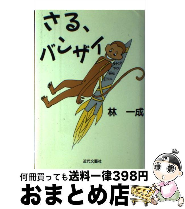 【中古】 さる、バンザイ / 林 一成 / 日本図書刊行会 [単行本]【宅配便出荷】