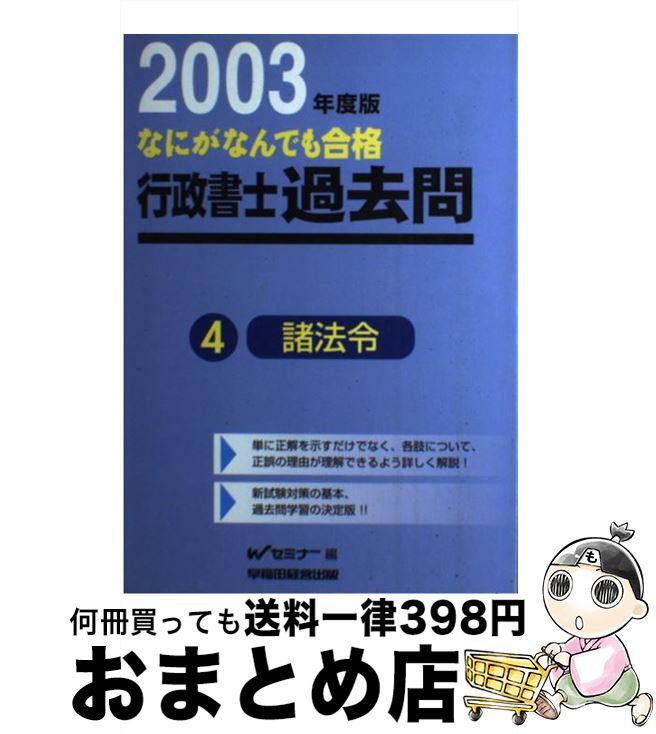 【中古】 なにがなんでも合格行政書士過去問 3 2003年度版 / Wセミナー / 早稲田経営出版 [単行本]【宅配便出荷】