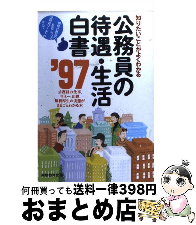 【中古】 公務員の待遇・生活白書 知りたいことがよくわかる '97 / 実務教育出版 / 実務教育出版 [単行本]【宅配便出荷】