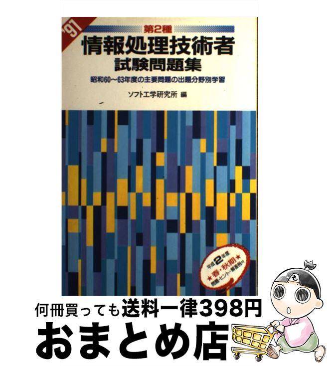 【中古】 第2種情報処理技術者試験問題集 '91 / ソフト工学研究所 / CQ出版 [単行本]【宅配便出荷】