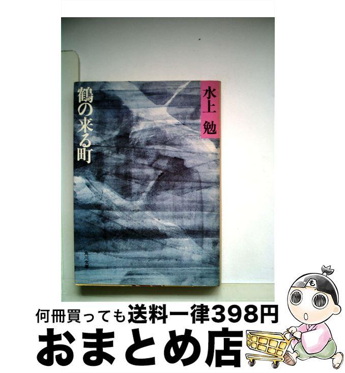 【中古】 鶴の来る町 / 水上 勉 / 角川書店 [文庫]【宅配便出荷】