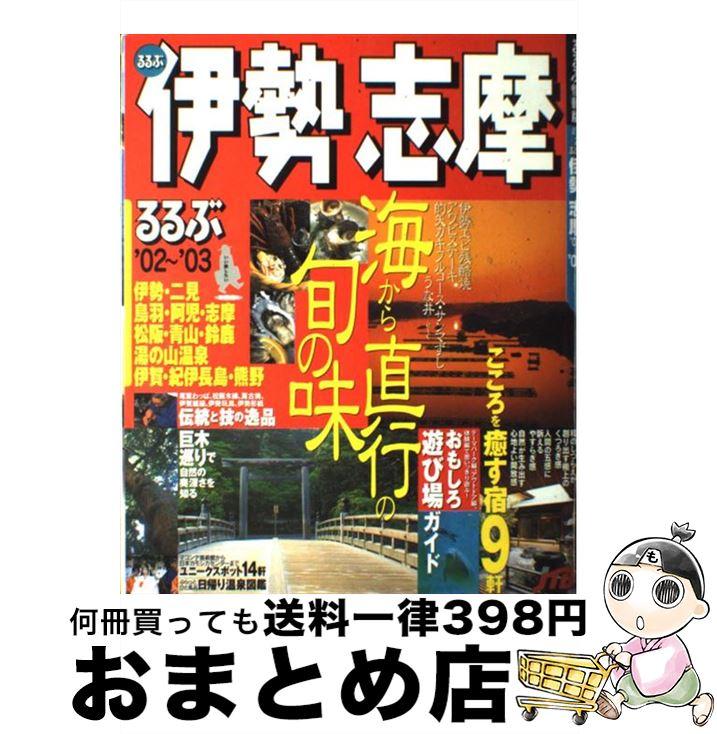 【中古】 るるぶ伊勢志摩 '02~'03 / JTB / JTB [ムック]【宅配便出荷】
