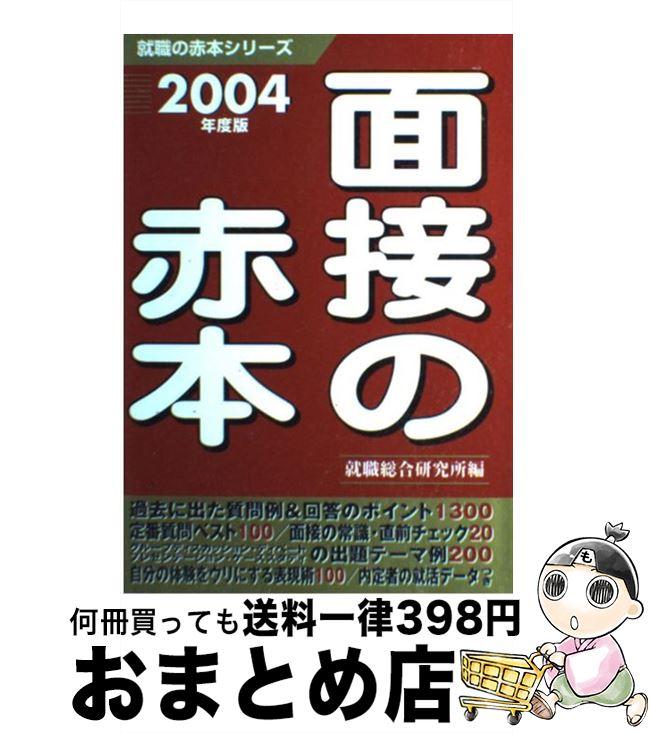 【中古】 面接の赤本 2004年度版 / 就職総合研究所 / ゴマブックス [単行本]【宅配便出荷】