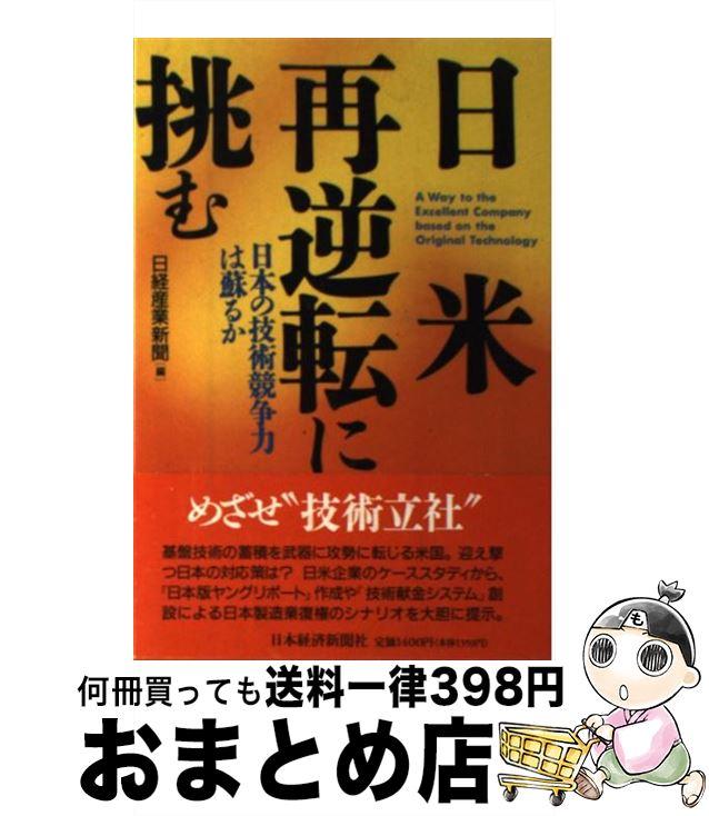 【中古】 日米再逆転に挑む 日本の技術競争力は蘇るか / 日経産業新聞 / 日本経済新聞出版 [単行本]【宅配便出荷】