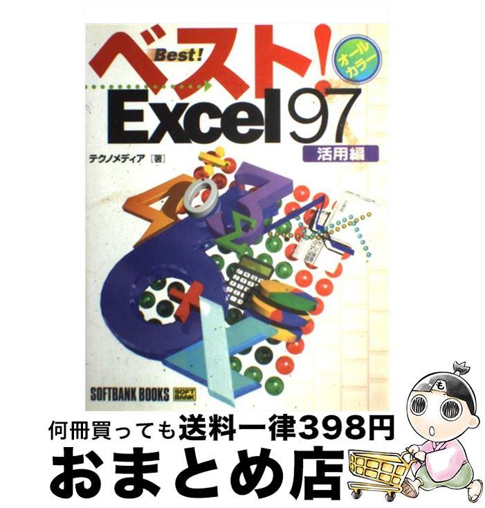 【中古】 ベスト!Excel97 オールカラー 活用編 / テクノメディア / ソフトバンククリエイティブ [単行本]【宅配便出荷】