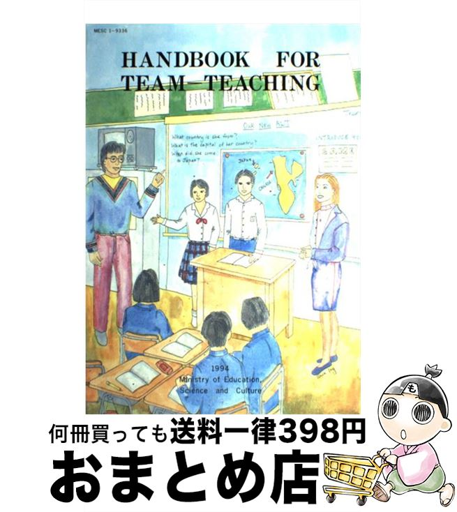 【中古】 HANDBOOK FOR TEAM TE / ぎょうせい / ぎょうせい [単行本]【宅配便出荷】