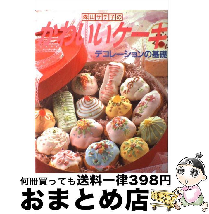 【中古】 森山サチ子のかわいいケーキ デコレーションの基礎 / 森山 サチ子 / ひかりのくに [大型本]【宅配便出荷】