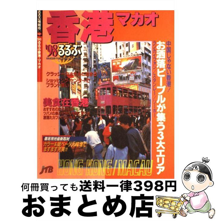 【中古】 るるぶ香港・マカオ '98 / JTB / JTB [ムック]【宅配便出荷】