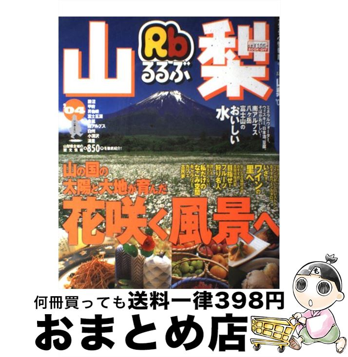 【中古】 るるぶ山梨 '04 / JTB / JTB [ムック]【宅配便出荷】