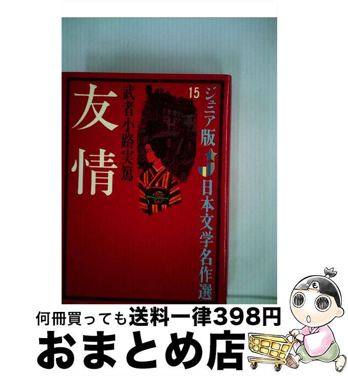 【中古】 友情 / 武者小路 実篤 / 偕成社 [単行本]【宅配便出荷】
