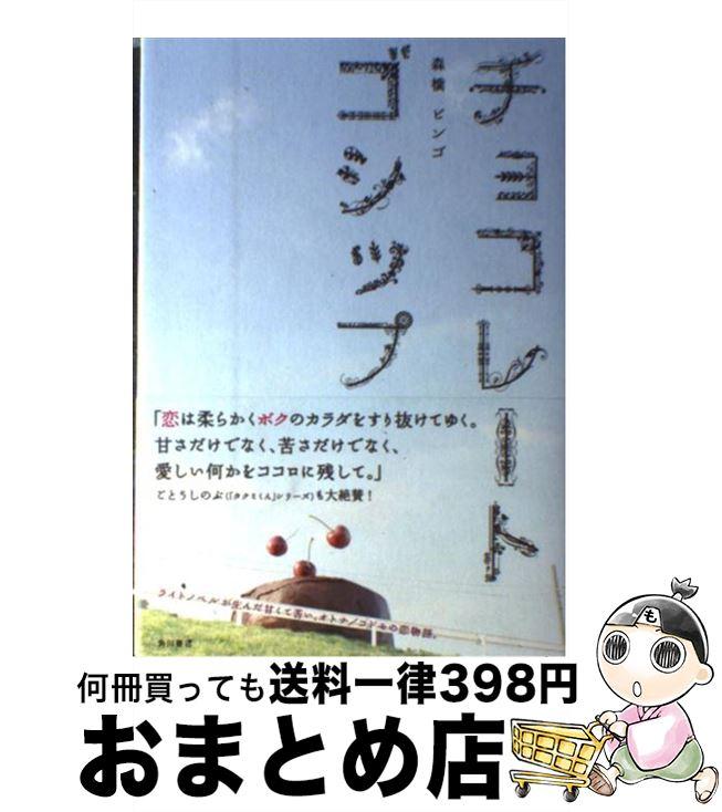 【中古】 チョコレートゴシップ / 森橋 ビンゴ / 角川書店 [単行本]【宅配便出荷】