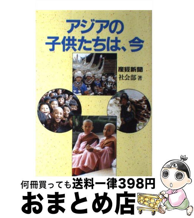 【中古】 アジアの子供たちは、今 / 産経新聞社会部 / 日本教育新聞 [単行本]【宅配便出荷】