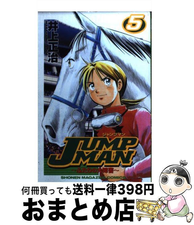 【1日~3日以内に出荷】 【中古】 Jump man ふたりの大障害 5 / 井上 正治 / 講談社 [コミック]【宅配便出荷】