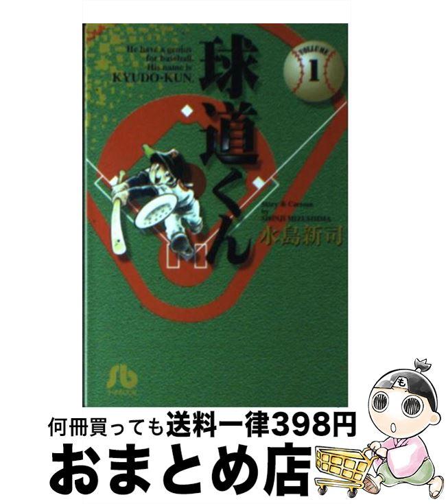 【中古】 球道くん 1 / 水島 新司 / 小学館 [文庫]【宅配便出荷】