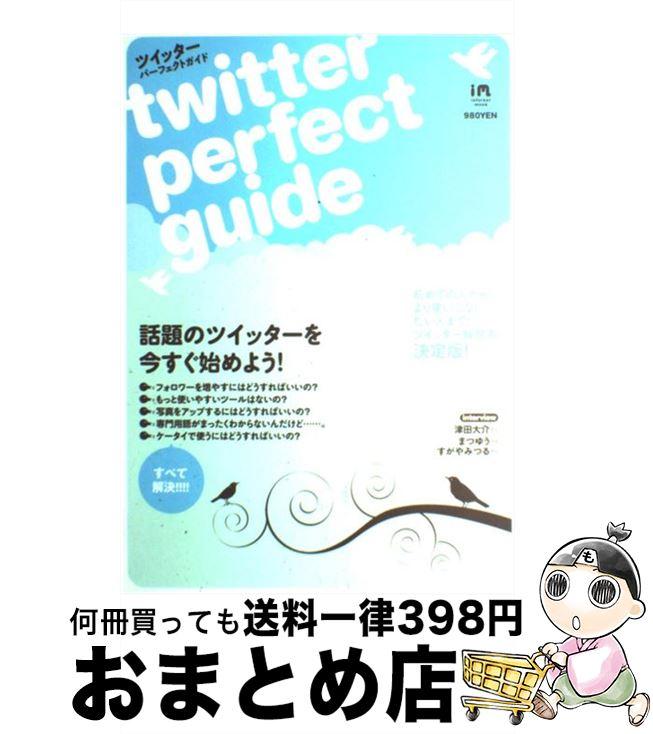 1日~3日以内に出荷 日本メーカー新品 中古 送料無料(一部地域を除く) ツイッター パーフェクトガイド 単行本 宅配便出荷 インフォレスト 話題のツイッターを今すぐ始めよう