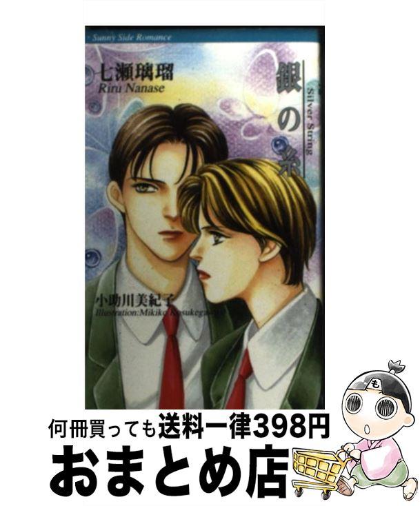 【中古】 銀の糸 / 七瀬 璃瑠 / サニー出版 [新書]【宅配便出荷】