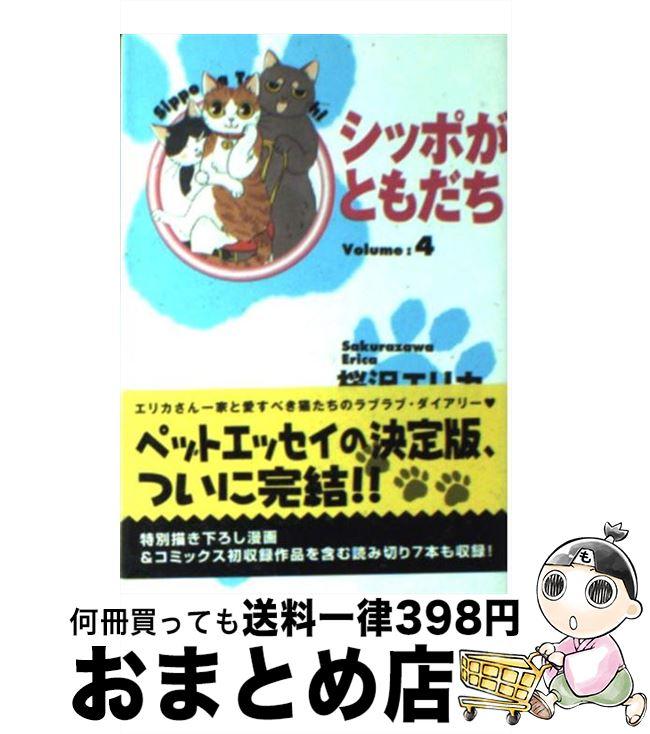 【中古】 シッポがともだち volume 4 / 桜沢 エリカ / 集英社 [文庫]【宅配便出荷】