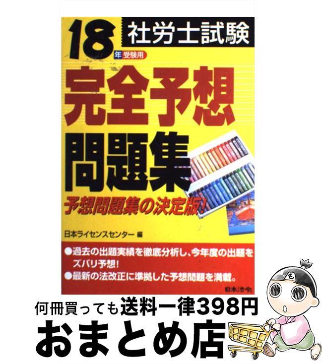 【中古】 社労士試験完全予想問題集 18年受験用 / 日本ライセンスセンター / 日本法令 [単行本]【宅配便出荷】