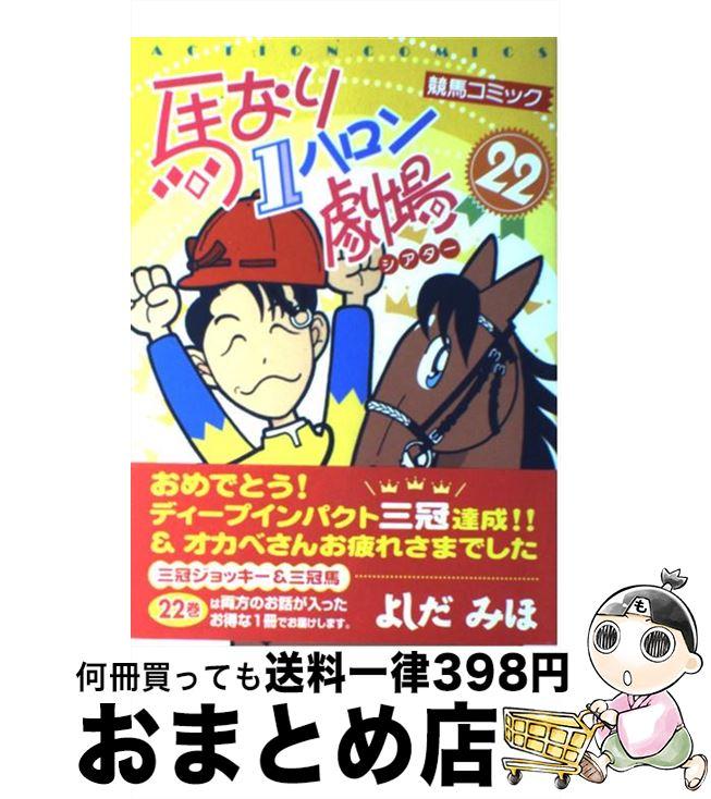 【中古】 馬なり1ハロン劇場 22 / よしだ みほ / 双葉社 [コミック]【宅配便出荷】