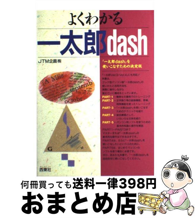 【中古】 よくわかる一太郎dash / JTM企画 / 西東社 [単行本]【宅配便出荷】