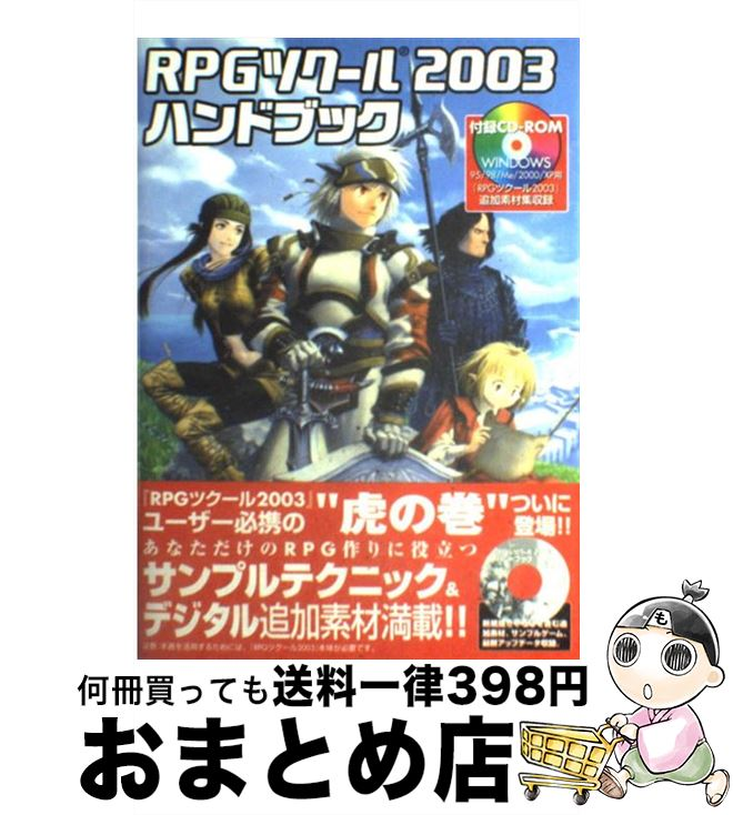 【中古】 RPGツクール2003ハンドブック / PCエンタテイメント書籍編集部 / エンターブレイン [単行本]【宅配便出荷】