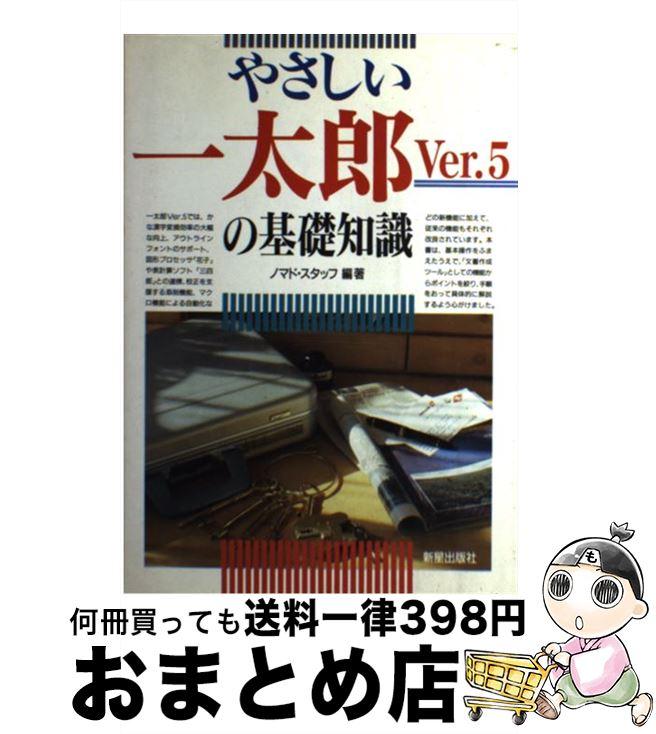 【中古】 やさしい一太郎Ver.5の基礎知識 / ノマドスタッフ / 新星出版社 [単行本]【宅配便出荷】