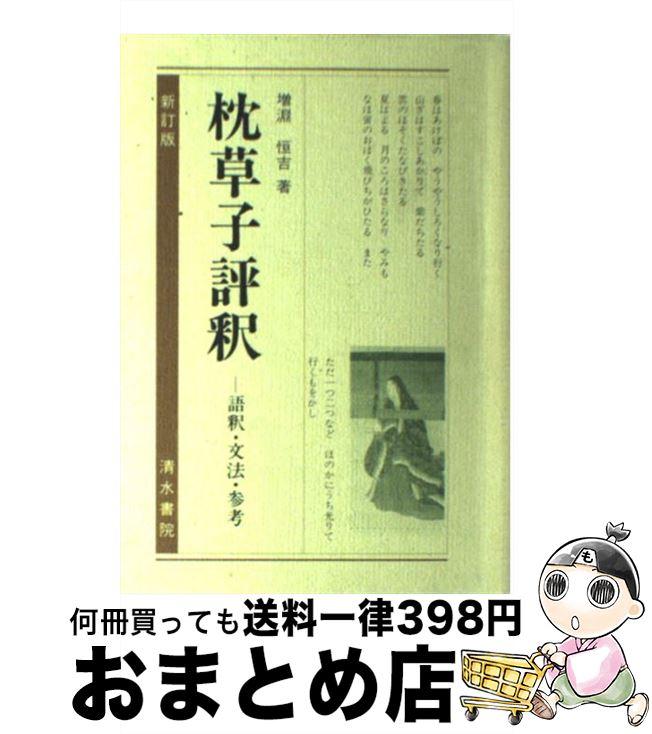 【中古】 枕草子評釈 / 増淵 恒吉 / 清水書院 [単行本]【宅配便出荷】