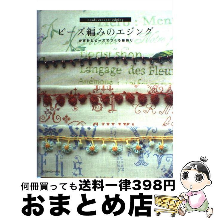1日~3日以内に出荷 中古 ビーズ編みのエジング かぎ針とビーズでつくる縁飾り 日本ヴォーグ社 単行本 定番スタイル 奉呈 宅配便出荷
