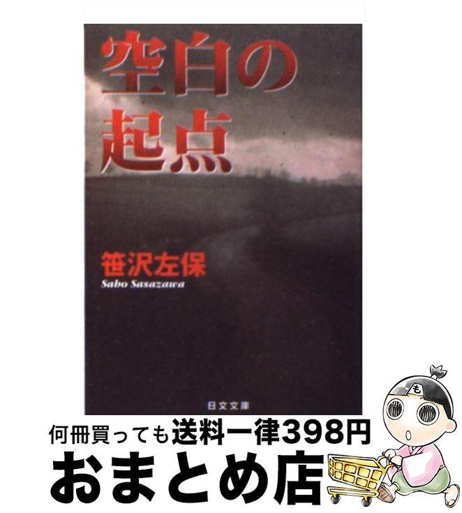 【中古】 空白の起点 / 笹沢 左保 / 日本文芸社 [文庫]【宅配便出荷】