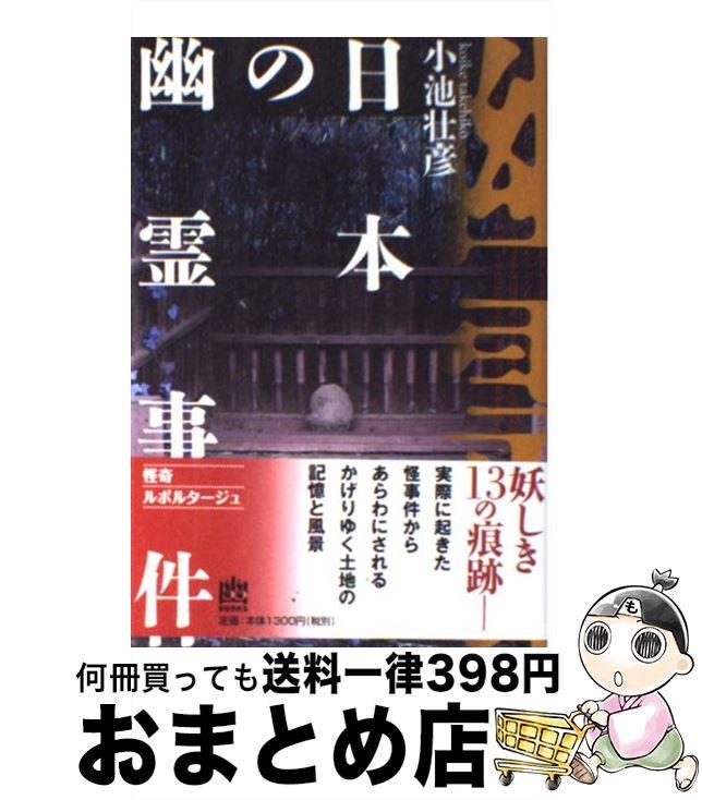 【中古】 日本の幽霊事件 / 小池 壮彦 / メディアファクトリー [単行本]【宅配便出荷】