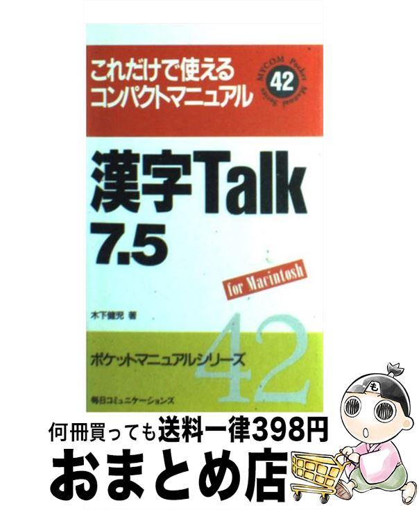 【中古】 漢字Talk7.5 これだけで使えるコンパクトマニュアル / 木下 健児 / 毎日コミュニケーションズ [単行本]【宅配便出荷】