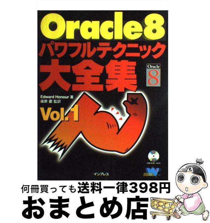 【中古】 Oracle 8パワフルテクニック大全集 vol.1 / エドワード オナー, 篠原 慶 / インプレス [単行本]【宅配便出荷】