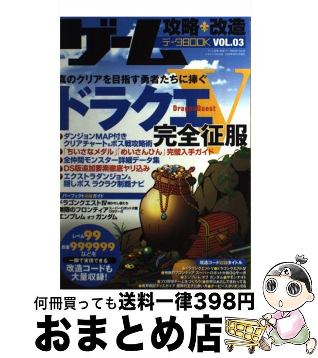 【中古】 ゲーム攻略・改造・データbook vol.03 / 三才ブックス / 三才ブックス [単行本]【宅配便出荷】