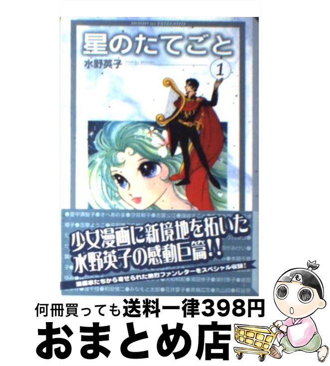 【中古】 星のたてごと 1 / 水野 英子 / コミックス [文庫]【宅配便出荷】