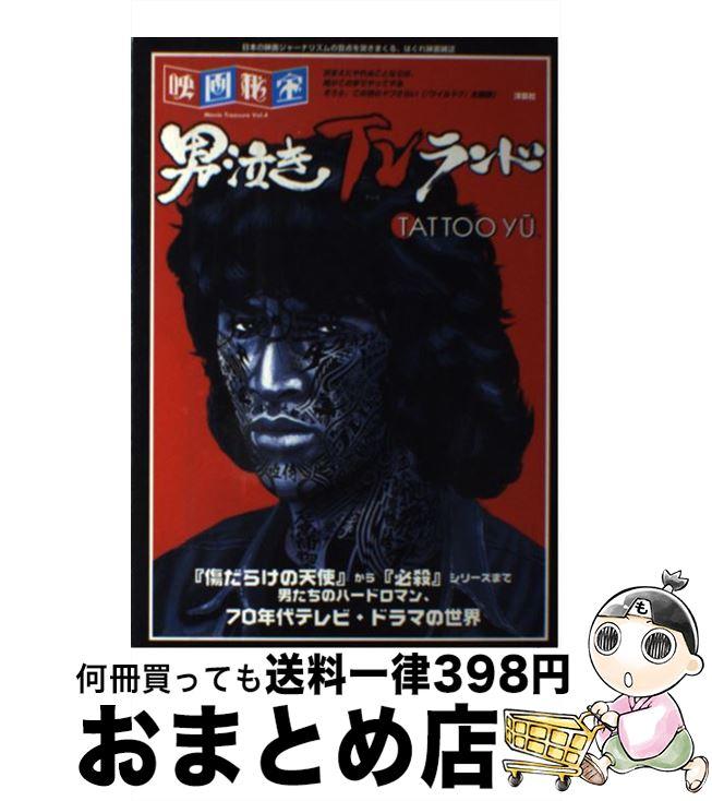 【中古】 男泣きTV(テレビ)ランド / 洋泉社 / 洋泉社 [ムック]【宅配便出荷】