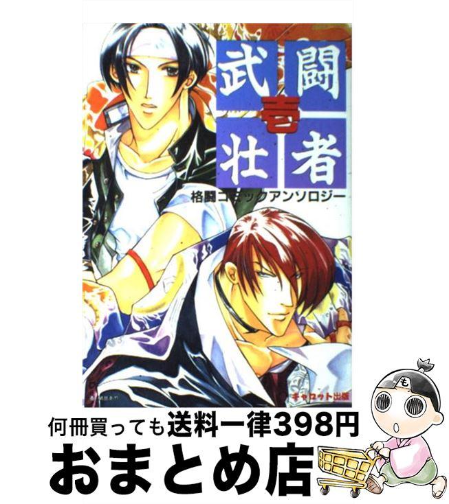 【中古】 武闘壮者 1 / / [コミック]【宅配便出荷】
