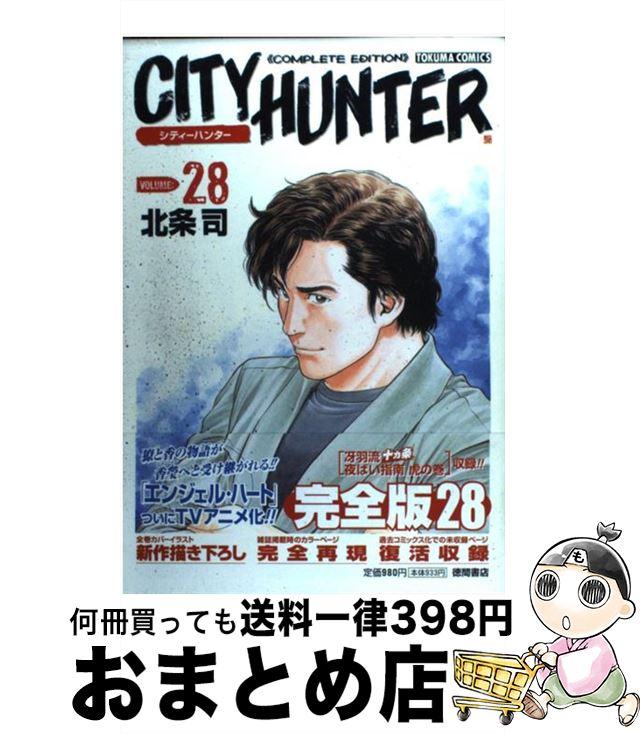 【中古】 City hunter complete edition 28 / 北条 司 / 徳間書店 [コミック]【宅配便出荷】