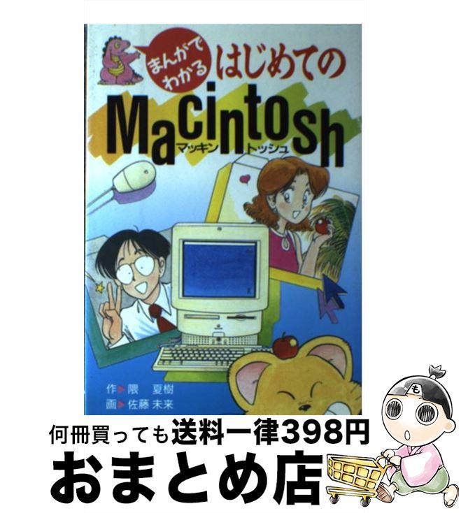 【中古】 まんがでわかるはじめてのMacintosh / / [その他]【宅配便出荷】