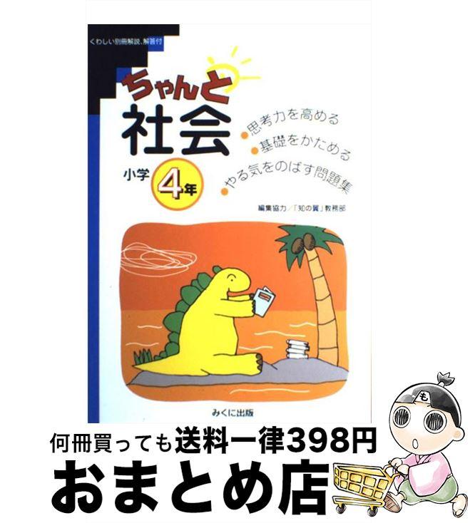【中古】 ちゃんと社会 小学4年 / みくに出版 / みくに出版 [単行本]【宅配便出荷】