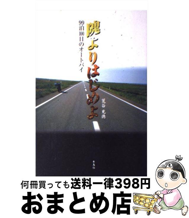 【中古】 隗よりはじめよ 99泊100日のオートバイ / 荒谷 充徳 / 朱鳥社 [単行本]【宅配便出荷】