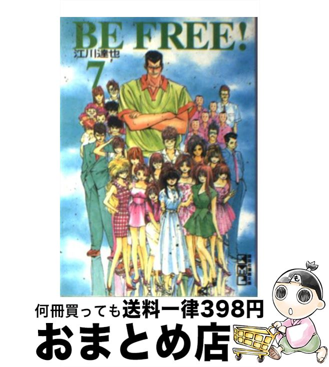 【中古】 Be free! 7 / 江川 達也 / コミックス [文庫]【宅配便出荷】