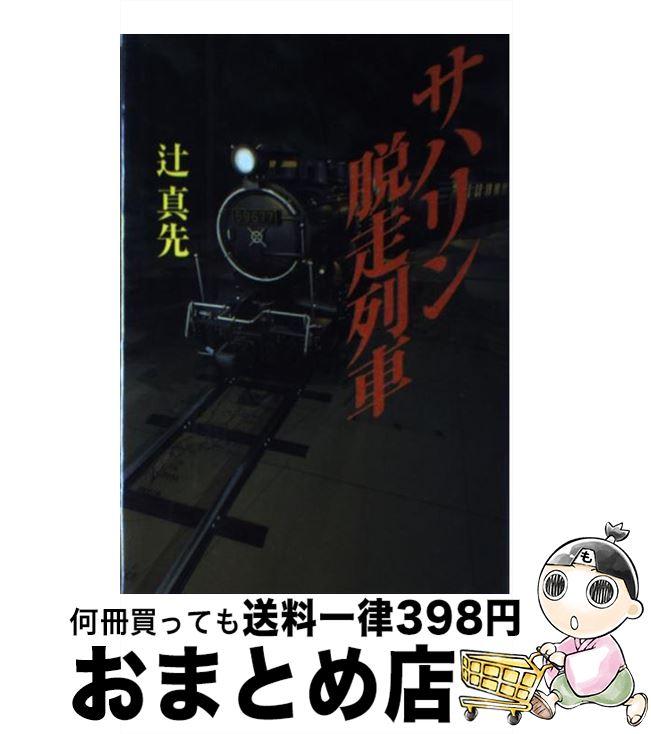 【中古】 サハリン脱走列車 / 辻 真先 / 講談社 [単行本]【宅配便出荷】