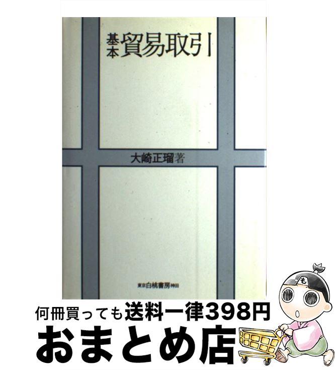 【中古】 基本貿易取引 / 大崎 正瑠 / 白桃書房 [単行本]【宅配便出荷】